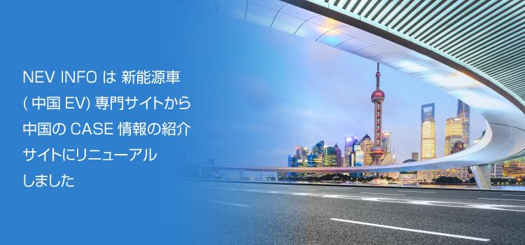 NEV INFOは新能源車(中国EV)専門サイトから中国のCASE情報の紹介サイトにリニューアルしました