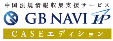GB NAVI IP 画面写真
