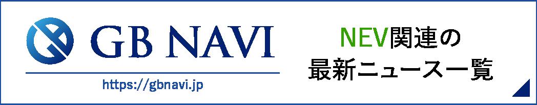 GB NAVI NEV関連の最新ニュース一覧へ